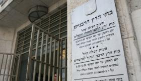 בית הדין הרבני בירושלים צילום: יוסי זמיר/פלאש 90